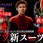【MCU】スパイダーマン/ノー・ウェイ・ホームで登場予定の新スーツの一部が明らかに?2人の思いを継いだ激アツスーツ登場か【アメコミ/マーベル/アベンジャーズ】