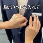 MIYUKI HAGIRE AZUMA あづま袋。スーツにおしゃれコーデしてみた!