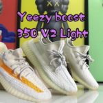 New but Dope!!! UPCOMING Adidas Yeezy Boost 350 V2 Light Review
