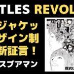 ビートルズ Revolverジャケットデザイン制作の記憶を語るクラウスブアマンの言葉から知る当時のビートルズ