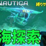 【Subnautica】縛りプレイ #05 プローンスーツで深海探索!あれやこれやと必要な物がほぼ揃いました!(サブノーティカ)