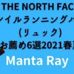 【プロ松永紘明のトレイルランナーズスクール】マンタレイTHE NORTH FACE/ザ·ノース·フェイス/トレイルランニングパック(リュック)お薦め6選2021春夏3