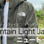 【THE NORTH FACE】マウンテンライトジャケットは最高のマウンテンパーカー ボクの世界観【Vlog 】