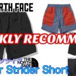 【ウィークリーレコメンド】【THENORTHFACE】今週入荷のおすすめをチェック!WeeklyRecommend2021Week25【ノースフェイス】【ウォーターストライダーショーツ】