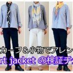 ♡【Uniqlo +J購入品】スピーマコットンシャツジャケットを検証チェック!どこが違うの?【スカーフ】と小物でアレンジも!Check Uniqlo +J supima cotton jacket!