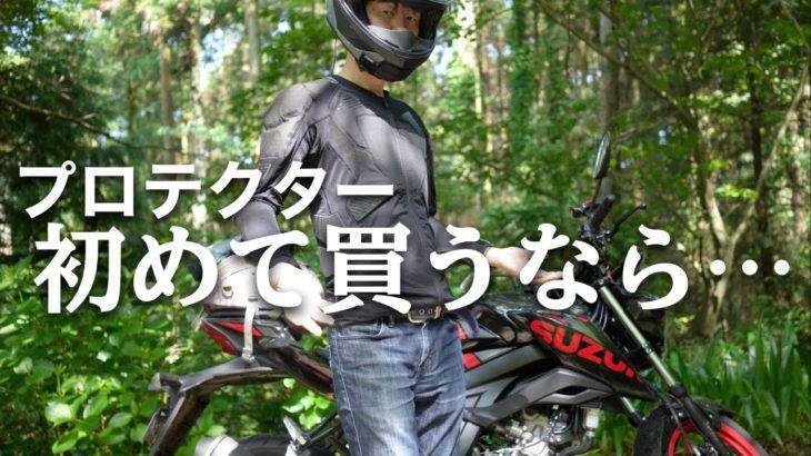【レビュー】プロテクター初めて買うならどっち?プロテクター内蔵ジャケットVSインナープロテクター