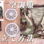 【Wonder Stage】空調服(空調ジャケット)ファン取り付け方・使用方法をご紹介!猛暑対策!熱中症対策!