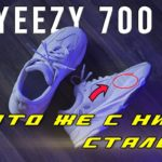 Yeezy 700 ANALOG.  Что же с ними стало
