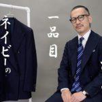 【guji】岩佐の御品 一品目 ネイビーのジャケット