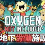 【oxygen not included】スーツを作る!#32【オキシゲンノットインクルード】