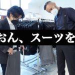 【リサイタル】オーダーメイドスーツを買ってみた!【お知らせあり】