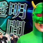 【ドッキリ】透明人間になれるグリーン合成スーツでメンバーを恐怖の渦へ