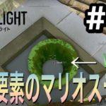 【ダイイングライト #11】隠し要素のマリオのステージで『むささびスーツ』ことピッザのスーツの設計図獲得。クリボーが変w