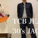 #08【TCB JEANS 30's JACKET】デニムジャケット開封とコーデの巻