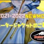 クシタニ2021秋モデルのご紹介!【レギュレータージャケット】