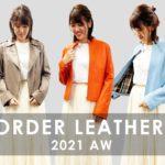 【ジョセフィーヌ】秋に大活躍! 2021年AW 新作レザージャケットをご紹介!