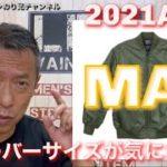 メンズファッション2021AW【MA1ジャケットのオーバーサイズが気になる!】
