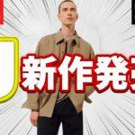 【21年秋冬】メンズ先行発売! 新作お勧めジャケット ニット商品紹介【UNIQLO U ユニクロユー】