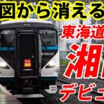 消えるミステリー列車 特急「湘南22号」