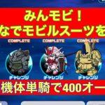 【ガンダムウォーズ264】みんモビ!〜みんなでモビルスーツを倒せ〜 倍速•単騎400オーバー編成
