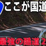 【酷道】タクシーで国道265号 椎葉村を通過!ウルトラ秘境地帯 九州縦断#2 阿蘇→小林