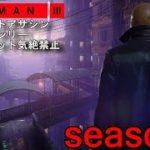 #4【season2】HITMAN3 全マップサイレントアサシン・スーツオンリー 非ターゲット気絶禁止 in中国