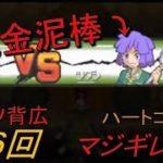 【スーツ背広】ポケットモンスター ハートゴールドにマジギレ 第6回【ファスト映画】