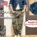 【シュガーケーン】8年間愛し続けて着てるデニムジャケット、ボタンの色が渋い!【ミスターフリーダム】【Mister Freedom】【RRL】