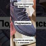 """Обзор на Adidas Yeezy Boost 350 v2 . Магазин кроссовок """"Kasd Shop"""""""