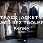 CURLYのセットアップ、トラックジャケットとトラックトラウザースの黒を着てみる。