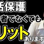 【炎上に便乗】生活保護の重要性を語るスーツ交通【メンタリスト DaiGo】