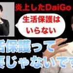 炎上しているDaiGoの発言について、生活保護は必要じゃない?【スーツ切り抜き】
