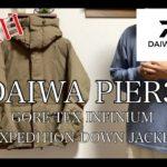 <Daiwa pier39>まさに名作!大注目のダウンジャケットを購入しました!