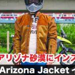 メッシュジャケット 灼熱のアリゾナ砂漠にインスパイアされたFUELの製品を紹介します モトーリモーダ motorimoda 夏のライディングギア Fuel Bespoke Motorcycles