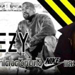 Rearm : Yeezy รองเท้าที่โด่งดังกับทั้ง Nike และ adidas