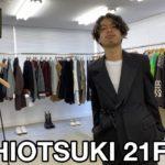 【最速】SOSHIOTSUKI 21FW 3rd!セットアップきた!あのジャケットがパワーアップしてリバイバル!!かっけえ