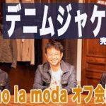 最強デニムジャケット完成報告!!Tiamo La modaオフ会開催!!