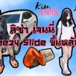 รีวิว รองเท้า YEEZY SLIDE สีส้ม ที่น้องลิซ่าใส่ | Unbox EP.11 | #yeezyslide #รองเท้าลิซ่า #ลิซ่า #ad