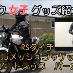 【バイク女子】真夏でもバイクに乗りたい!!フルメッシュジャケットは本当に涼しいのか??【レビュー】