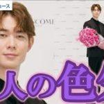 宮沢氷魚、大人の色気漂う黒スーツで登場!美容男子っぷりも発揮 「ランコム フューチャーサロン」オンライン発表会