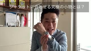 【今日のコーデ】ジャケットスタイルにあえて時計をする理由がコレ