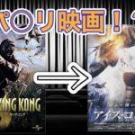 【映画紹介】あのキングコ〇グより強いとジャケットで主張しているコング映画