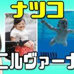 """【伊是名夏子】ナツコはニルヴァーナ「ネバーマインド」のジャケットの赤ちゃんが訴訟したことに対して""""声を上げる""""べきじゃねえの?"""