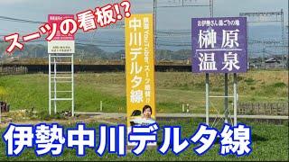 【スーツ】伊勢中川のデルタ線のど真ん中にスーツの看板が出現!