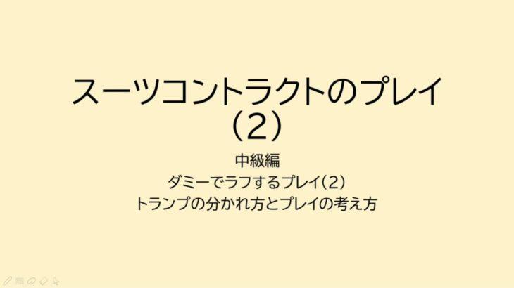 コントラクトブリッジ中級講座スーツコントラクトのプレイ(2)ダミーでラフするプレイ(2)