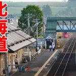 【北海道】札幌から1日ぶらり旅 富良野・美瑛へ