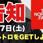 【ノースフェイス 】告知!いよいよバルトロライトジャケットの先行予約が開始されます!
