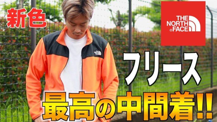 最高の中間着が1万円以下?!「マウンテンバーサマイクロジャケット」
