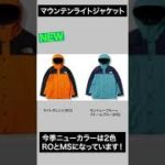 2021マウンテンライトジャケットのカラー