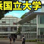 これが横浜国立大学だ!!!!! 2021